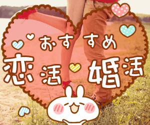 結婚・ネット婚活サイト・FACEBOOKアプリでおすすめで安いのは?比較と口コミなら「あいおんな」?