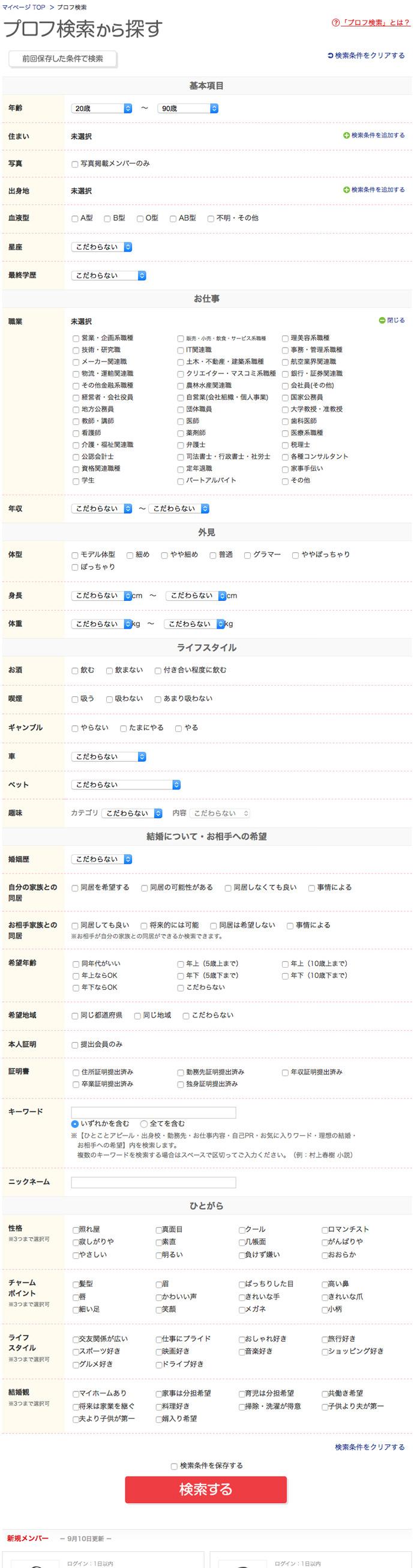 ブライダルネットのキーワード検索を含め、検索項目が充実していて詳細検索が可です
