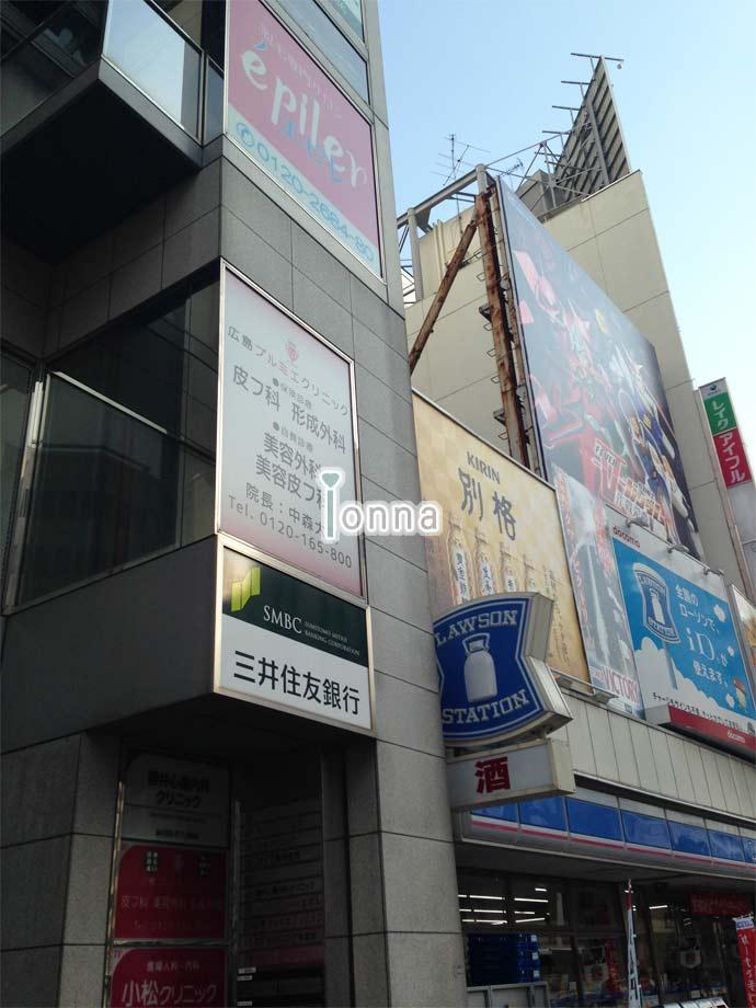 エピレ紙屋町広島店の口コミ体験談