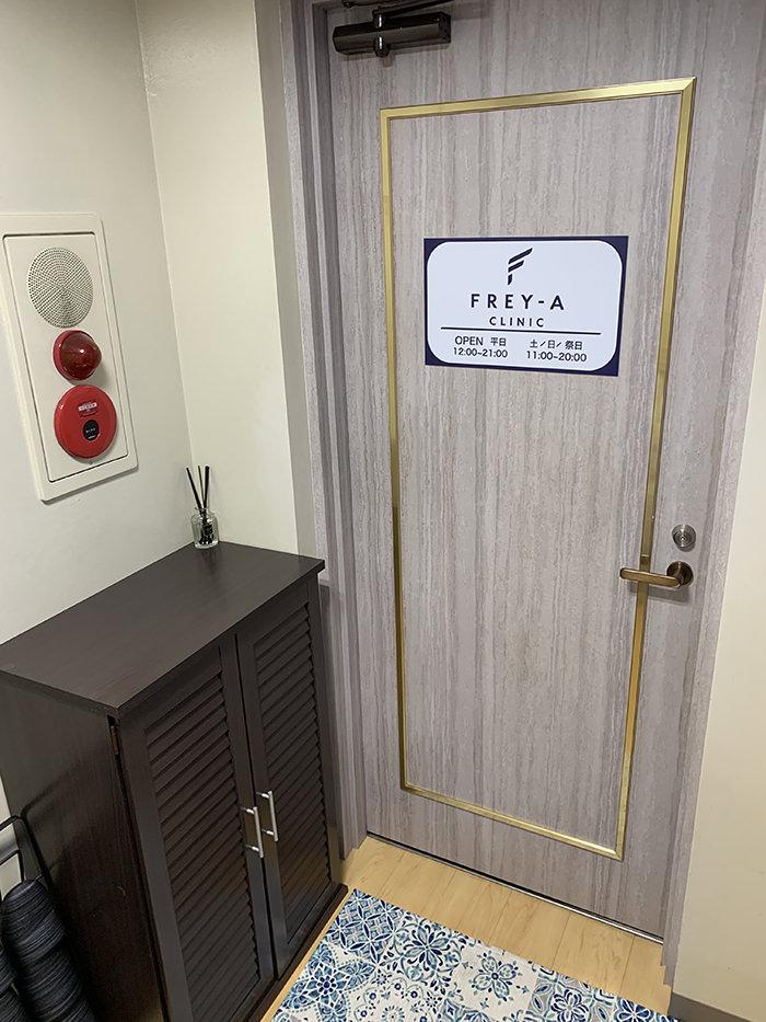 横浜フレイアクリニックのアクセス