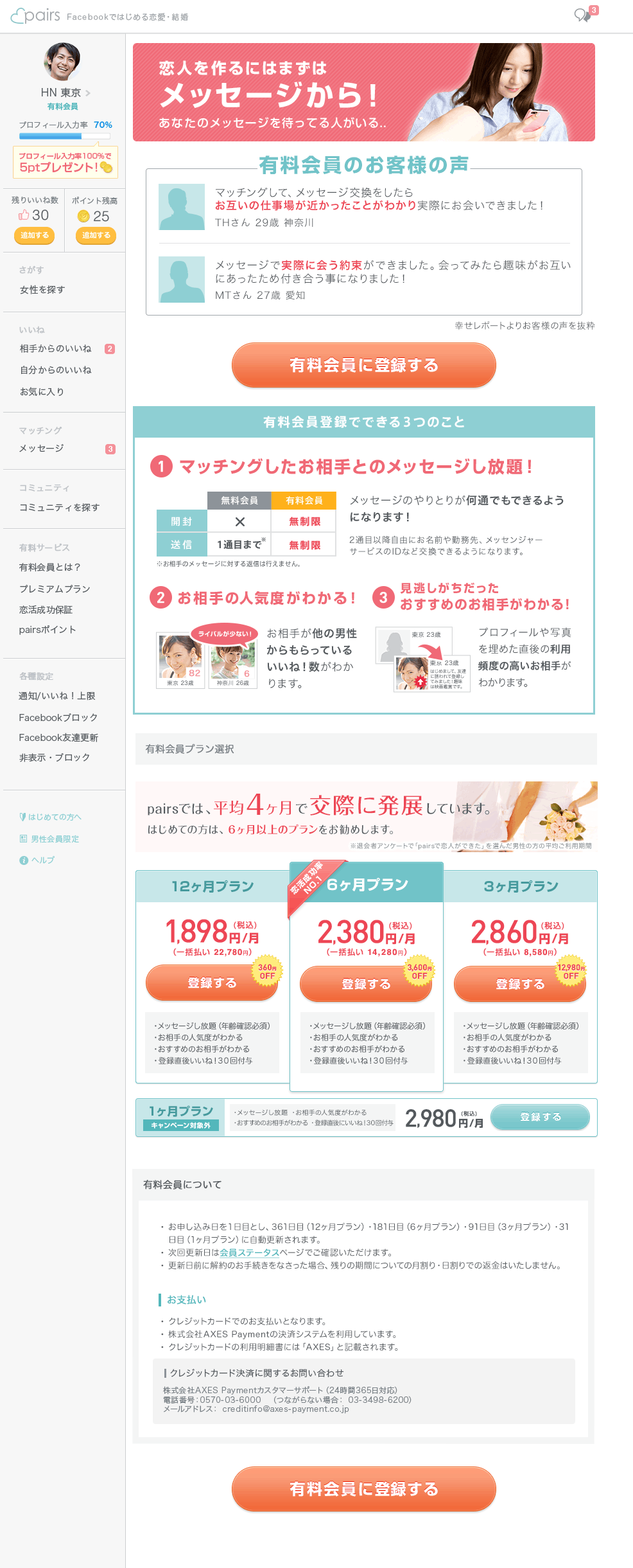 ペアーズの料金表(PC版)