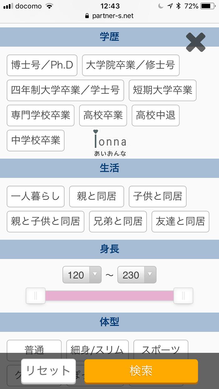 婚活サイトパートナーズの口コミ・評判