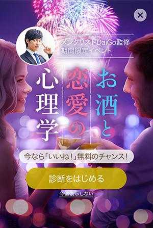 出会いアプリウィズ(with)の評価/評判